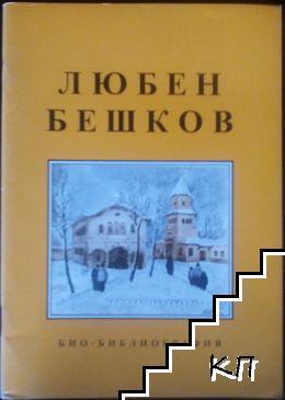 Любен Бешков. Био-библиография
