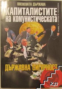 Капиталистите на комунистическата държавна сигурност