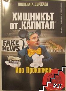 """Хищникът от """"Капитал"""" Иво Прокопиев"""