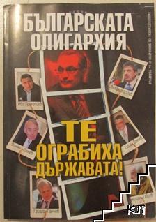 Българската олигархия: Те ограбиха държавата!