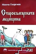 Старобългарската медицина
