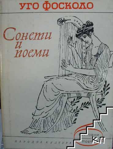 Сонети и поеми