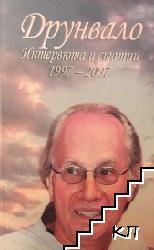 Интервюта и статии 1997-2007