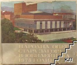 Народна опера Стара Загора в юбилейната 1975 година