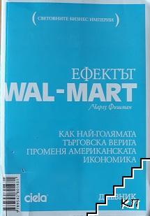 Ефектът Wal-mart