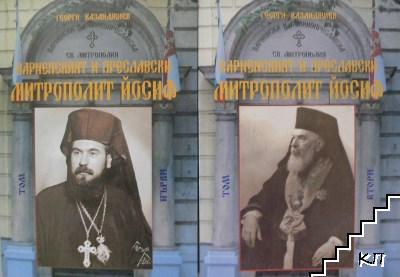 Варненският и Преславски митрополит Йосиф в два тома. Том 1-2
