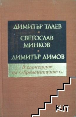 Димитър Талев, Светослав Минков и Димитър Димов - в спомените на съвременниците си