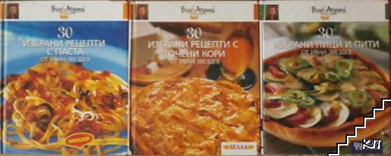 30 избрани рецепти с точени кори / 30 избрани пици и пити / 30 избрани рецепти с паста