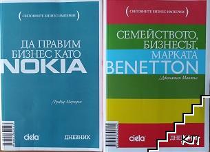 Да правим бизнес като NOKIA / Бенетон: Семейството, бизнесът, марката