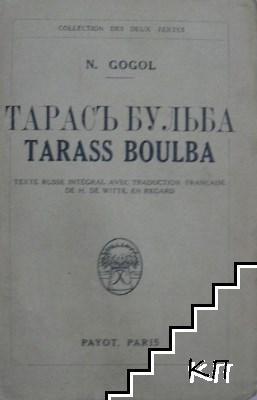 Тарасъ Бульба / Tarass Boulba