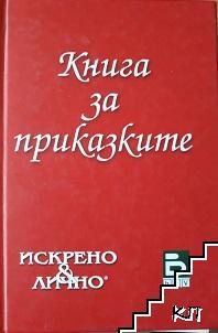 Книга за приказките. Искрено и лично