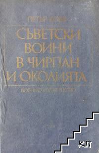 Съветски войни в Чирпан и околията