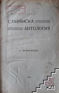 Славянска антология