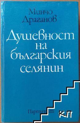 Душевност на българския селянин