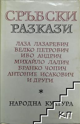 Сръбски разкази