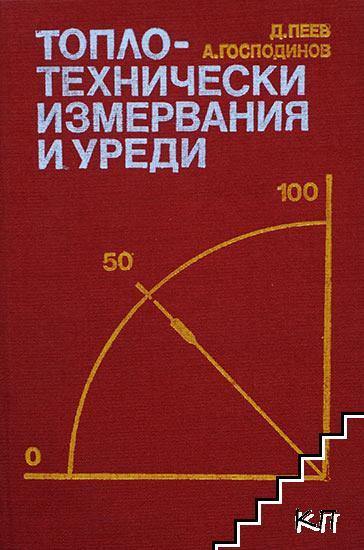 Топлотехнически измервания и уреди
