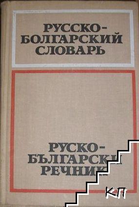 Руско-български речник / Русско-болгарский словарь