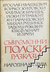 Съвременни полски разкази