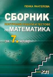 Сборник контролни работи и тестове по математика за 7. клас