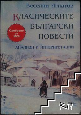 Класическите български повести