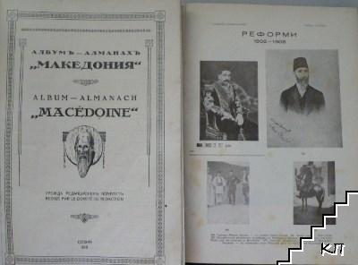 "Албумъ-алманахъ ""Македония"" / Album-almanach ""Macédoine"""