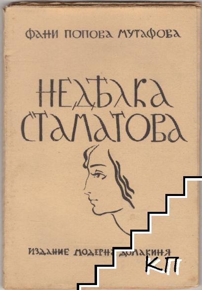 Недялка Стаматова