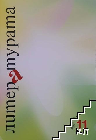 Литературата. Кн. 11 / 2012
