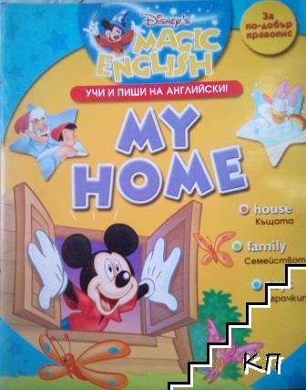 Magic English. My Home