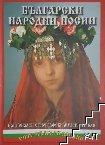Български народни носии