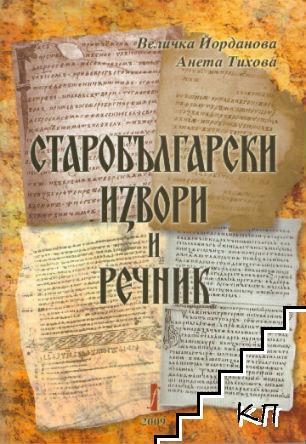 Старобългарски извори и речник