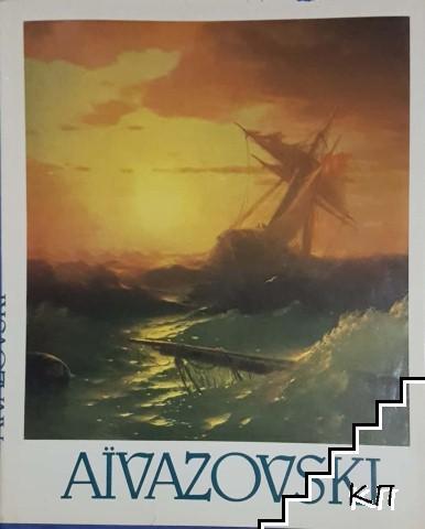 Aïvazovsky 1817-1900