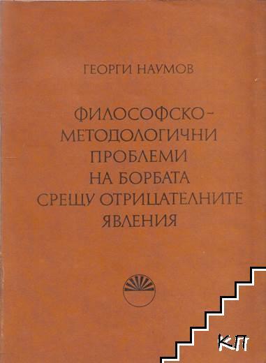 Философско-методологични проблеми на борбата срещу отрицателните явления