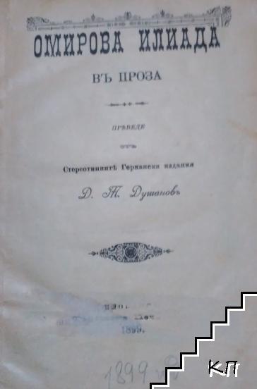 Омирова Илиада въ проза
