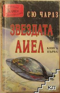 Звездата Аиел. Книга 1