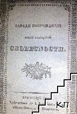 Заради Возрождение новой болгарской словестности