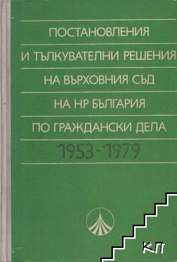 Постановления и тълкувателни решения на Върховния съд на НР България по граждански дела 1953-1979