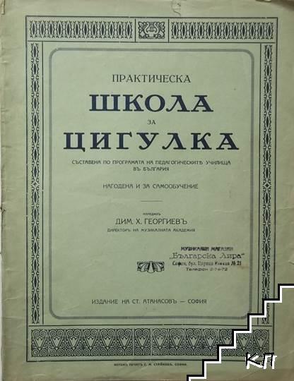 Практическа школа за цигулка