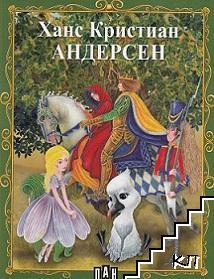 Голяма книга на приказките: Ханс Кристиан Андерсен