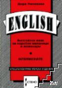 English for Marine Engineers / Английски език за корабни механици и инженери