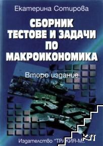 Сборник тестове и задачи по макроикономика