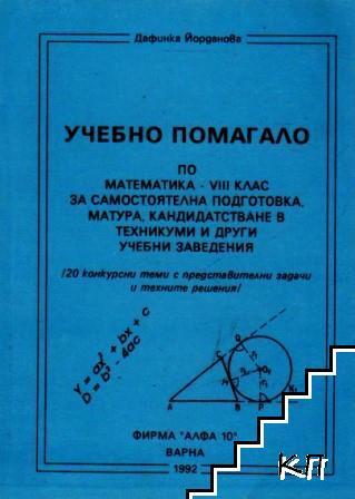 Учебно помагало по математика - 8. клас за самостоятелна подготовка, матура кандидатстване в техникуми и други учебни заведения