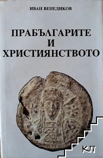 Прабългарите и християнството