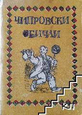 Чипровски обичаи