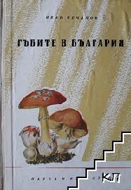 Гъбите в България