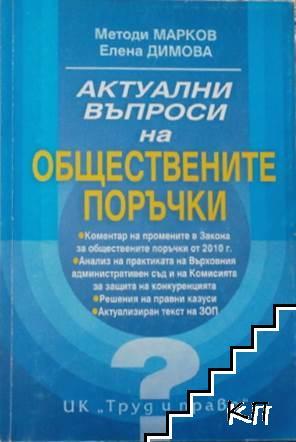 Актуалните въпроси на обществените поръчки