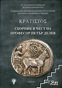 Сборник в чест на професор Петър Делев