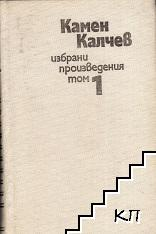 Избрани произведения в четири тома. Том 1: Семейството на тъкачите