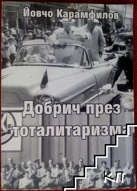 Добрич през тоталитаризма