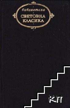 Дон Кихот де ла Манча. Том 2
