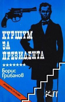 Куршум за президента
